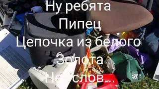 Sperrmüll.Первая ::ЗОЛОТАЯ::находка .портмоне,водит.удостоверение .до сих пор в шоке!!!эпизод 1