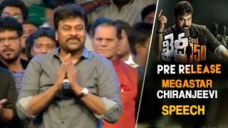 Chiranjeevi Powerful Speech At Khaidi No 150 Pre Release Event  Kajal Aggarwal VV Vinayak DSP