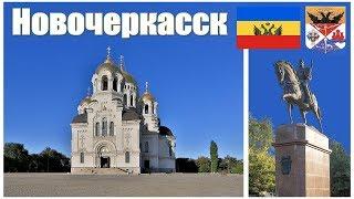 Новочеркасск - столица Донского казачества | Novocherkassk is the capital of the don Cossacks