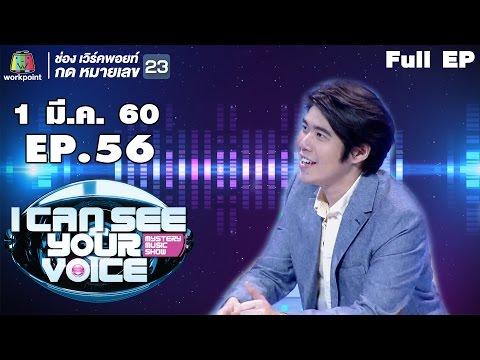 I Can See Your Voice Thailand |  EP.56 | อะตอม ชนกันต์ | 1 มี.ค. 60 Full HD