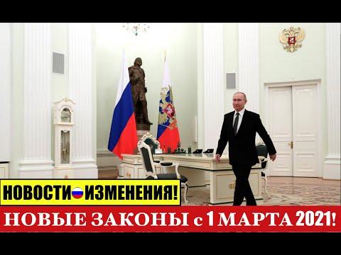 НОВЫЕ ЗАКОНЫ  с 1 марта 2021.   Изменения.   Новости.    Юрист.     адвокат.