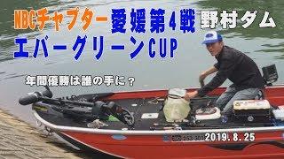 1NBCチャプター愛媛 野村ダム 第4戦 8月25日