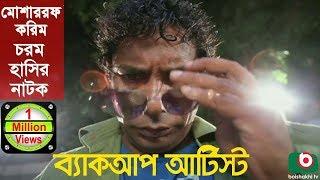 Bangla Comedy Natok | Back Up Artist | Mosharraf Karim, Robena Reza Jui, Shovon, Tipu.