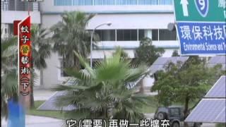 【民視異言堂】蚊子管藝術(下)