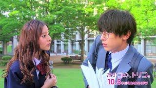 吉沢亮がメガネ姿でおどおど… 新木優子から突然告白!? 映画「あのコの、トリコ。」特別映像が公開