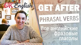 GET AFTER  - Английские фразовые глаголы | All English phrasal verbs