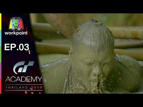 GT Academy Thailand 2016 (รายการเก่า) |  GT Academy Thailand 2016 | EP.03 | 28 ม.ค. 60