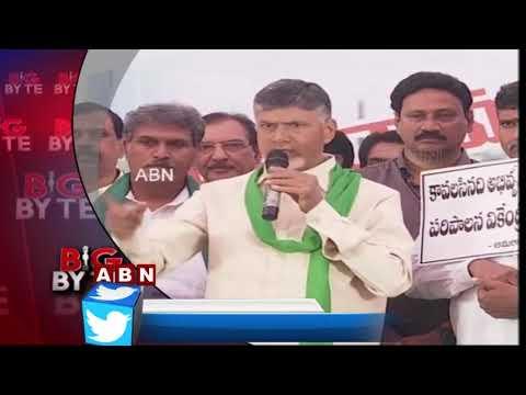మీకు మూడు రాజధానులు కావాలి అంటే నేను ఒక్క మాట కూడా మాట్లాడాను | Big Byte | ABN Telugu