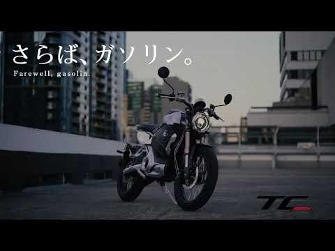 【XEAM 電動バイク】SUPER SOCO  promo video 「さらば、ガソリン。」