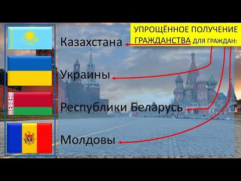 Упрощённое получение гражданства РФ для граждан Украины, Казахстана, Молдовы, Белоруссии с ВНЖ