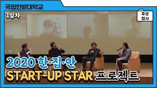2020 한.집.안 'START-UP STAR' 프로젝트 (1일차) 이미지
