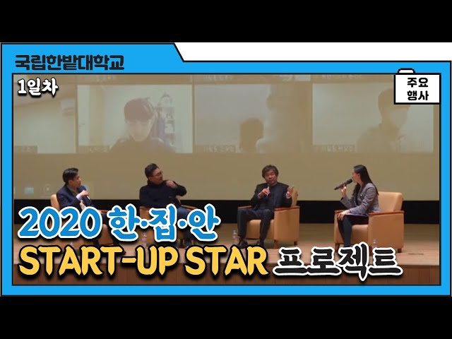 2020 한.집.안 'START-UP STAR' 프로젝트 (1일차)