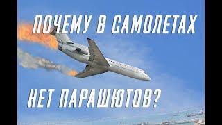 10 причин почему в самолетах нет парашютов!