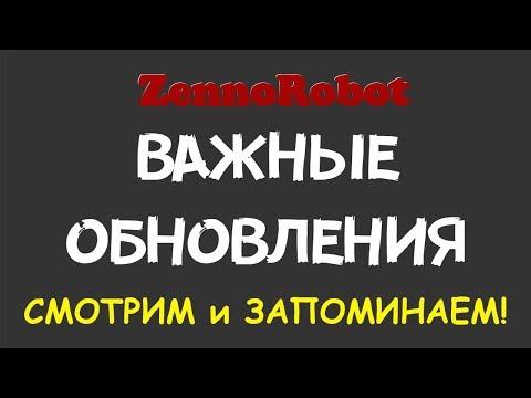 Важное обновление для шаблонов ZennoPoster. Обход блокировок.