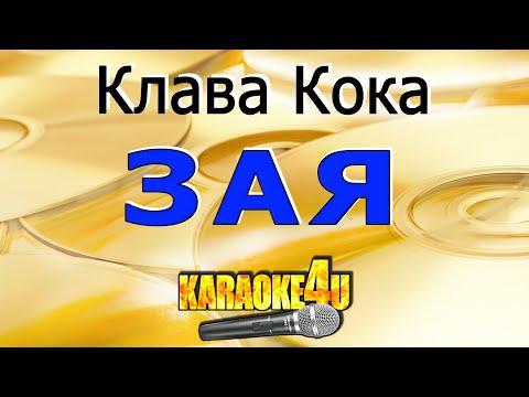 Клава Кока | Зая | Караоке (Кавер минус)