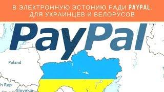 В электронную Эстонию ради Paypal. Для Украинцев и Белорусов
