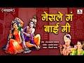 Nesle Ga Bai Mi - Mathala Gela Tada - Gavlan - Sumeet Music