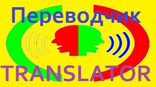 Переводчик TRANSLATOR + Speech Recognition + Text To Speech Android App Inventor AI2 Accelerometer фото
