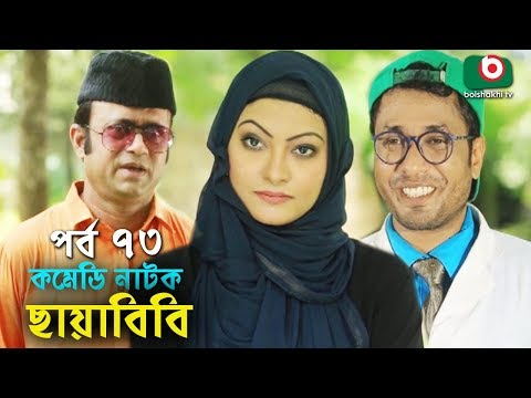 কমেডি নাটক - ছায়াবিবি | Chayabibi | EP - 73 | AKM Hasan, Jamil Hossain, Ahona, Siddique, Munira