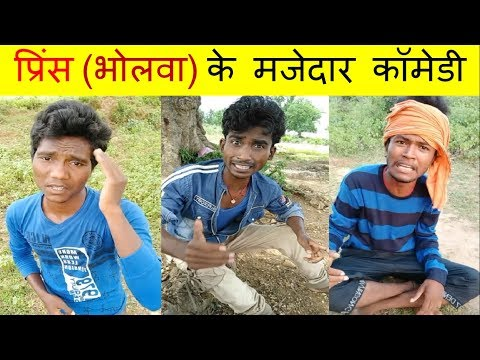 Prince Kumar Comedy   Prince Comedy   Prince Kumar   Vigo Video   PRIKISU Series   Part 165