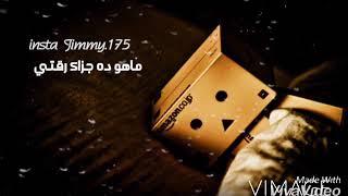 تحميل اغاني العيش والملح - سمسم شهاب - حالات واتساب MP3