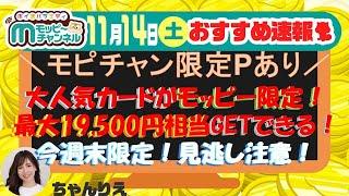 【速報】今週のおすすめベスト5!!!!今週末もモピチャン限定ポイントあり!さらに最大19,500円相当GET出来る広告もあるよ!!