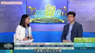 20180703 ViuTV 《智富通-理財諗法》 諗sir:劏房小鴛鴦應否今年買樓?