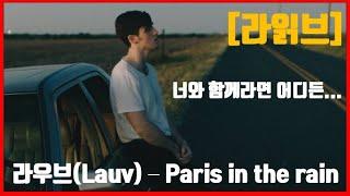 [라읽브] 라우브(Lauv)   Paris In The Rain LIVE 한글자막가사해석