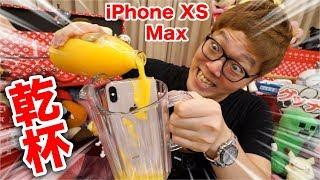 悲報iPhoneXSとXSMaxが水没&ビールとオレンジジュースに入れて乾杯…ゴールド512GB