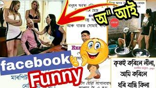 #Funny_Facebook_Assamese_Memes_Video || #Assamese_Funny || TRBA ENTERTAINMENT