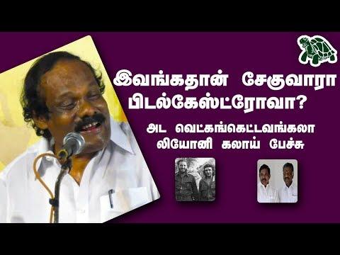 Dindigul Leoni comedy speech & Pattimandram on H Raja