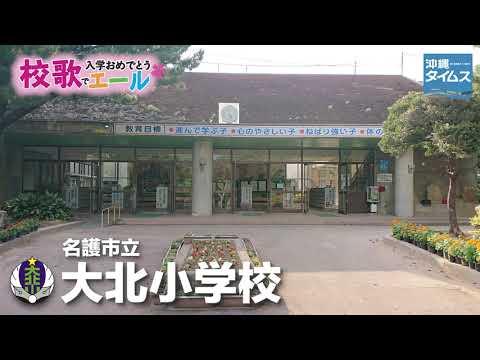 Okita Elementary School