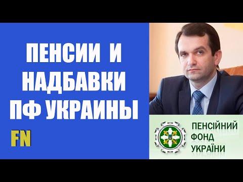 ✅ О ПЕНСИЯХ, НАДБАВКАХ - Глава Пенсионного Фонда Евгений Капинус