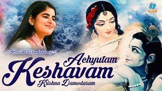 Peaceful Bhajan - अच्युतम केशवं कृष्ण दामोदरं #Kon Kehta Hai Bhagwan Nachte Nahi #DeviChitralekhaji
