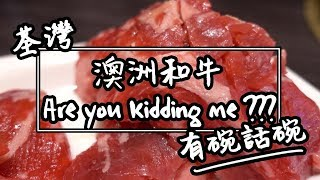 【有碗話碗】$288日式燒肉放題,任食澳洲和牛? | 香港必吃美食