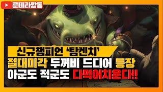 신규 챔피언 탐켄치 소개 분석 영상
