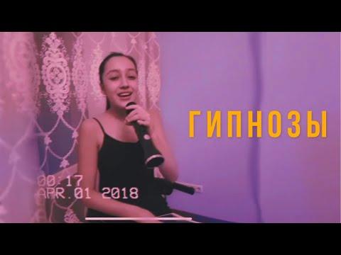 Мальбэк ft Сюзанна - Гипнозы (cover by Дильнура)
