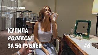 Купила Ролексы за 50 рублей ! Обзор легендарного x5m Лосева ! Новый айфон
