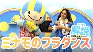 ミナモのフラダンス☆解説