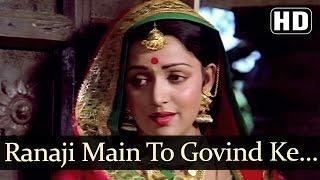 Rana Ji Mai To Govind Ke Gun (HD) - Meera Songs - Hema