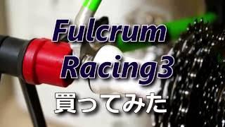 走りが変わる!?Fulcrum Racing3 買ってみたよ