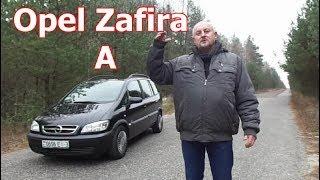"Опель Зафира А/Opel Zafira A, ""ДОЛГОЖИТЕЛЬ ОТ ОПЕЛЬ"", (КУЗОВ F75) Видеообзор, тест-драйв."