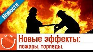Новые эффекты: пожары, торпеды - Новости - World of warships