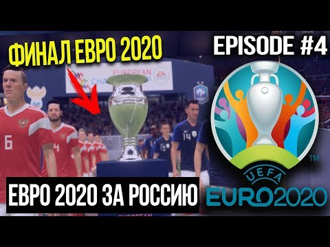 ЧЕМПИОНАТ ЕВРОПЫ 2020 ЗА СБОРНУЮ РОССИИ В FIFA 20 | ФИНАЛ | EURO CUP 2020 Russia