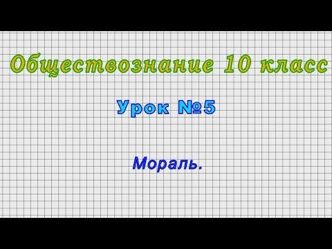 Обществознание 10 класс (Урок№5 - Мораль.)