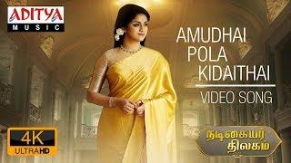 Amudhai Pola Tamil Video Song - Nadigaiyar Thilagam | Mahanati |Keerthy Suresh | Dulquer Salmaan
