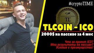 Обзор проекта TLcoin | Заработал 2 000$ | Монета TLcoin