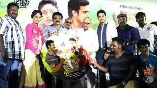 Audio & Trailer Launch-Aintham Thalaimurai Siddha Vaidhya Sigamani