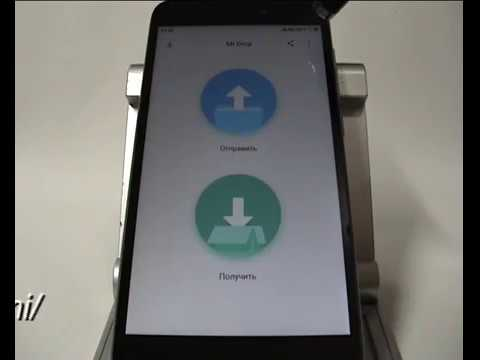 Передача файлов между смартофнами. Mi Drop в Xiaomi