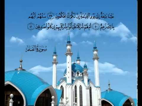 Sura Der Stift <br>(Al-Qalam) - Scheich / Saud Alschureim -